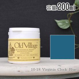 オールドビレッジ バターミルクペイント 200ml 10-18 Virginia Clock Blue