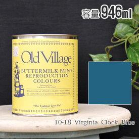 オールドビレッジ バターミルクペイント 946ml 10-18 Virginia Clock Blue
