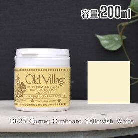 オールドビレッジ バターミルクペイント 200ml 13-25 Corner Cupboard Yellowish White