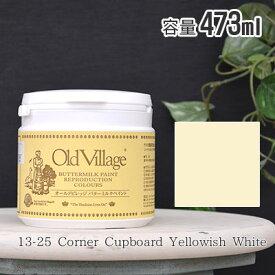 オールドビレッジ バターミルクペイント 473ml 13-25 Corner Cupboard Yellowish White