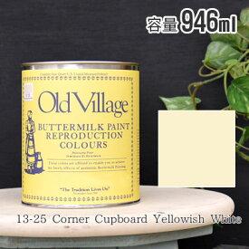 オールドビレッジ バターミルクペイント 946ml 13-25 Corner Cupboard Yellowish White