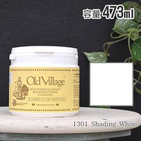 オールドビレッジ バターミルクペイント 473ml 1301 Shading White