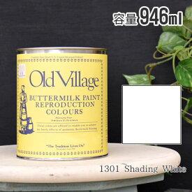 オールドビレッジ バターミルクペイント 946ml 1301 Shading White