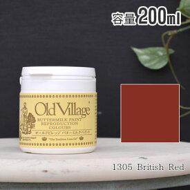 オールドビレッジ バターミルクペイント 200ml 1305 British Red