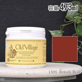 オールドビレッジ バターミルクペイント 473ml 1305 British Red