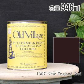 オールドビレッジ バターミルクペイント 946ml 1307 New England Red