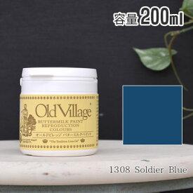 オールドビレッジ バターミルクペイント 200ml 1308 Soldier Blue