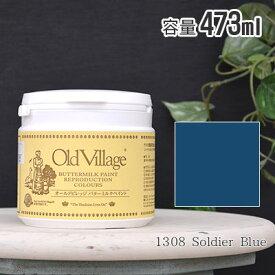 オールドビレッジ バターミルクペイント 473ml 1308 Soldier Blue