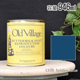 オールドビレッジ バターミルクペイント 946ml 1308 Soldier Blue