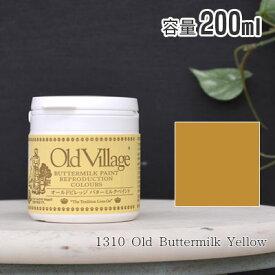 オールドビレッジ バターミルクペイント 200ml 1310 Old Buttermilk Yellow