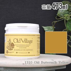 オールドビレッジ バターミルクペイント 473ml 1310 Old Buttermilk Yellow