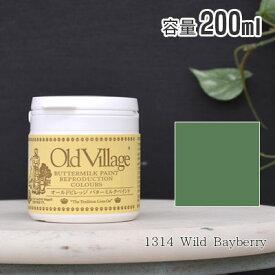 オールドビレッジ バターミルクペイント 200ml 1314 Wild Bayberry