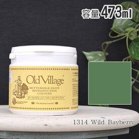 オールドビレッジ バターミルクペイント 473ml 1314 Wild Bayberry