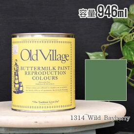 オールドビレッジ バターミルクペイント 946ml 1314 Wild Bayberry
