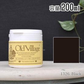 オールドビレッジ バターミルクペイント 200ml 1326 Black