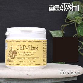 オールドビレッジ バターミルクペイント 473ml 1326 Black