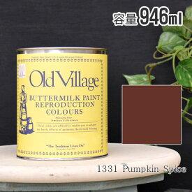 オールドビレッジ バターミルクペイント 946ml 1331 Pumpkin Spice