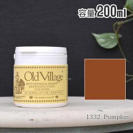 オールドビレッジ バターミルクペイント 200ml 1332 Pumpkin