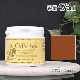 オールドビレッジ バターミルクペイント 473ml 1332 Pumpkin