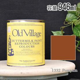 オールドビレッジ バターミルクペイント 946ml 1332 Pumpkin