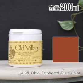 オールドビレッジ バターミルクペイント 200ml 14-28 Ohio Cupboard Rust Color