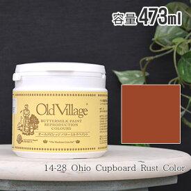 オールドビレッジ バターミルクペイント 473ml 14-28 Ohio Cupboard Rust Color