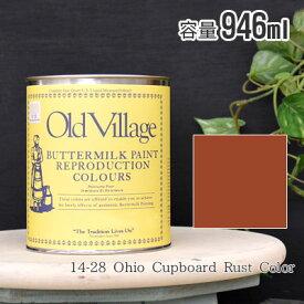 オールドビレッジ バターミルクペイント 946ml 14-28 Ohio Cupboard Rust Color