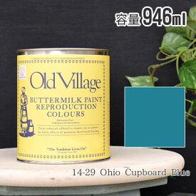 オールドビレッジ バターミルクペイント 946ml 14-29 Ohio Cupboard Blue