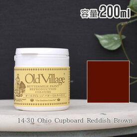 オールドビレッジ バターミルクペイント 200ml 14-30 Ohio Cupboard Reddish Brown