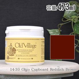 オールドビレッジ バターミルクペイント 473ml 14-30 Ohio Cupboard Reddish Brown