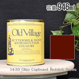 オールドビレッジ バターミルクペイント 946ml 14-30 Ohio Cupboard Reddish Brown