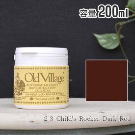 オールドビレッジ バターミルクペイント 200ml 2-3 Child's Rocker Dark Red