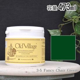 オールドビレッジ バターミルクペイント 473ml 3-5 Fancy Chair Green