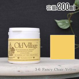 オールドビレッジ バターミルクペイント 200ml 3-6 Fancy Chair Yellow