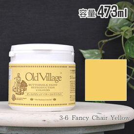オールドビレッジ バターミルクペイント 473ml 3-6 Fancy Chair Yellow