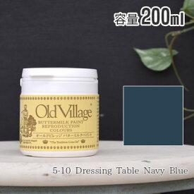 オールドビレッジ バターミルクペイント 200ml 5-10 Dressing Table Navy Blue