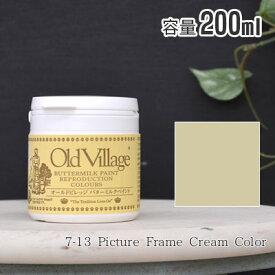 オールドビレッジ バターミルクペイント 200ml 7-13 Picture Frame Cream Color