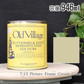 オールドビレッジ バターミルクペイント 946ml 7-13 Picture Frame Cream Color