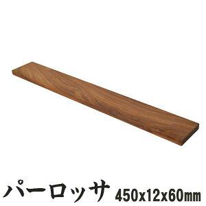 パーロッサ 板材 450×12×60mm 木材 木 工作 DIY 材木 銘木 仏壇 パオロッサ