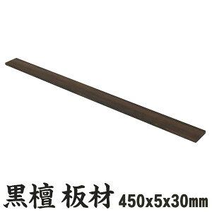 黒檀(縞黒檀) 板材 450×5×30mm 木材 木 工作 DIY 材木 銘木 仏壇 楽器 細工 彫刻
