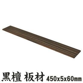 黒檀(縞黒檀) 板材 450×5×60mm 木材 木 工作 DIY 材木 銘木 仏壇 楽器 細工 彫刻