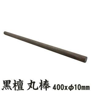 黒檀(縞黒檀) 丸棒 400x10mm 1本 木材 丸棒 筒 こくたん 端材 材料 DIY