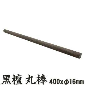 黒檀(縞黒檀) 丸棒 400x22mm 1本 木材 丸棒 筒 こくたん 端材 材料 DIY