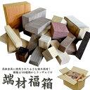 【送料無料】ミニ銘木端材福箱 木材 端材 木 詰め合わせ 角材 板 ブロック クラフト ハンドメイド 家具 テーブル 木工…