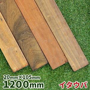 ウッドデッキ材 イタウバ 20×105×1200mm 1本 【2.5kg】【送料別】【カット対応】 ウッドデッキ フェンス ステップ ジャラ 木材 堅木 板 DIY 材料 ハードウッド アイアンウッド