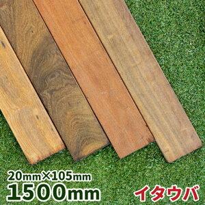 ウッドデッキ材 イタウバ 20×105×1500mm 1本 【3.2kg】【送料別】【カット対応】 ウッドデッキ フェンス ステップ ジャラ 木材 堅木 板 DIY 材料 ハードウッド アイアンウッド