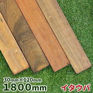 ウッドデッキ材 イタウバ 30×120×1800mm 1本 【6.5kg】【送料別】【カット対応】 ウッドデッキ フェンス ステップ ジャラ 木材 堅木 板 DIY 材料 ハードウッド アイアンウッド