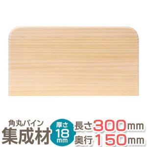 角丸 棚板 パイン集成材 3R 長さ30cm×奥行15cm×厚み18mm 集成材 木材 木 木板 板 ボード カット コーナー DIY シェルフ