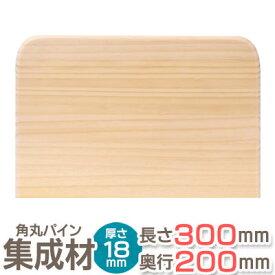 パイン集成材 3R 直径300mmx幅200x厚18mm 集成材 木材 木 木板 板 ボード カット 端材 コーナー アール 工作 DIY 日曜大工 パイン 棚板 シェルフ
