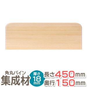 パイン集成材 3R 直径450mmx幅150x厚18mm 集成材 木材 木 木板 板 ボード カット コーナー アール 工作 DIY 日曜大工 パイン 棚板 シェルフ